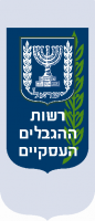 Israeli Antitrust Authority